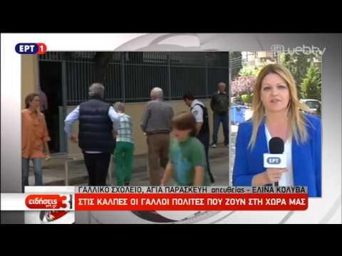 Γαλλικές Προεδρικές Εκλογές – Β' Γύρος, Αθήνα (Δελτίο Ειδήσεων 15:00)