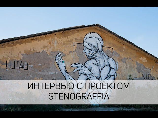 Интервью с проектом STENOGRAFFIA