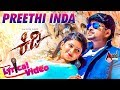 Kidi | Preethi inda | New Lyrical Video Song 2017 | Bhuvan Chandra | Pallavi | Emil | Nagaraj.T