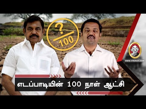 எடப்பாடியின் 100 நாள் ஆட்சி சாதனையா? சோதனையா?!|JV Breaks