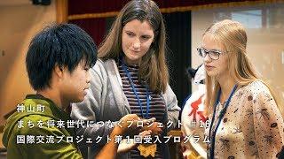 神山つなぷろ #16 オランダ受入編[国際交流プロジェクト・その2]