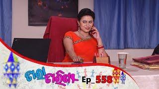 Tara Tarini   Full Ep 558   21st Aug 2019   Odia Serial – TarangTV