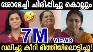 Video ശോഭയെ വെള്ളം കുടിപ്പിച്ച് ഷാനി! | Malayalam Troll | Shobha Surendran | Shani Prabhakaran MP3, 3GP, MP4, WEBM, AVI, FLV September 2018