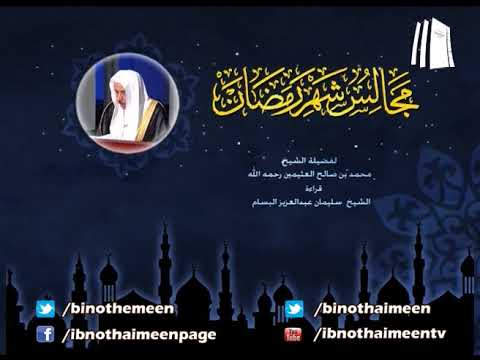 المجلس[24] مجالس شهر رمضان