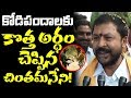 TDP MLA Chintamaneni Prabhakar COMMENTS On Cock Fight | Makar Sankranti | West Godavari | Newsdeccan