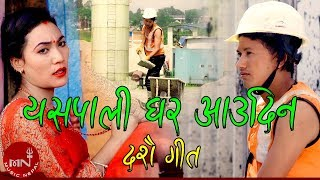 Yespali Ghar Aaudina - Purnakala BC & Ratan Babu Bohara