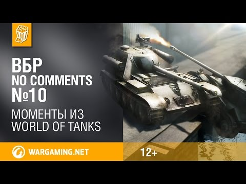 ВБР: No Comments 10. Смешные моменты World of Tanks