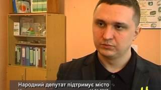 Народний депутат підтримує місто