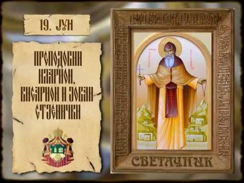СВЕТАЧНИК 19. ЈУН