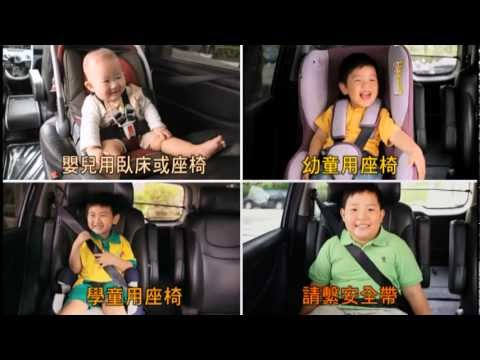 兒童乘坐小型車後座繫安全帶60s