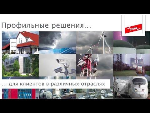 Видео-презентация компании DEHN+SOHNE