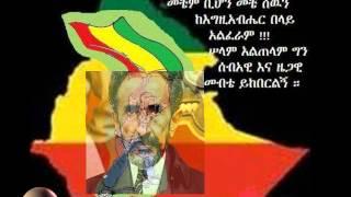 Emperor Haile Selassie Speech