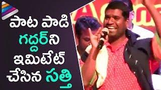 Bithiri Sathi Singing Gaddar's Telangana Folk Songs | Bithiri Sathi Comedy Videos | Telugu Filmnagar