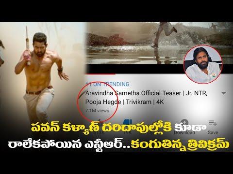 Jr.NTR Failed To Break Pawan Kalyan Records ||SM TV (видео)