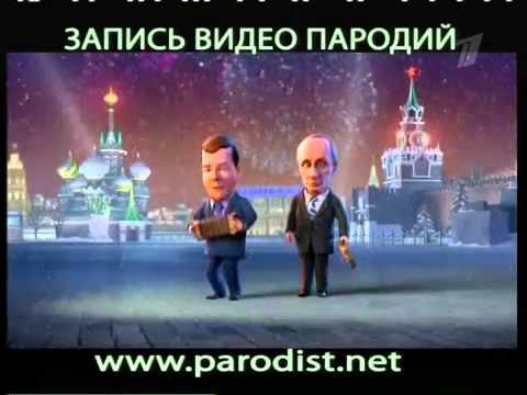 Частушки  и Медведев Путин подведем итоги года