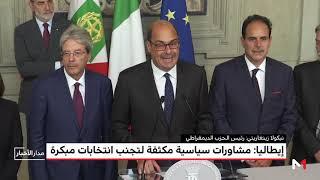 مشاورات سياسية مكثفة لتجنب انتخابات مبكرة في إيطاليا