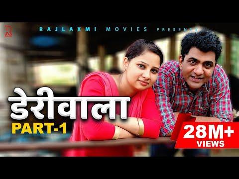 डेरीवाला Deriwala Part 1| Uttar kumar | New Haryanvi film | Shagun Sharma | Dinesh Choudhary
