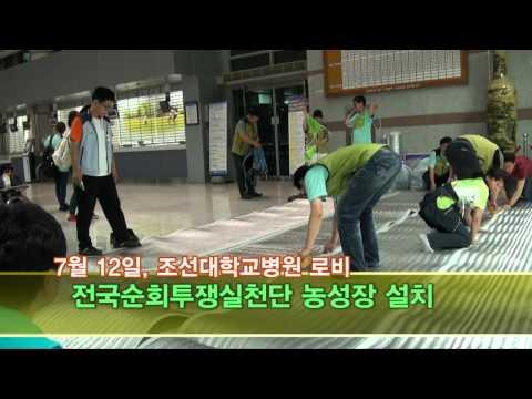 [영상뉴스] 보건의료노조 전국순회투쟁 실천단 3•4일차