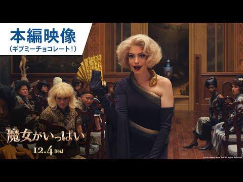 映画『魔女がいっぱい』本編映像(ギブミーチョコレート!)2020年12月4日(金)公開