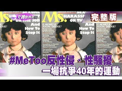 【完整版】2018.01.20《文茜世界周報》#MeToo反性侵、性騷擾 一場抗爭40年的運動|Sisy's World News