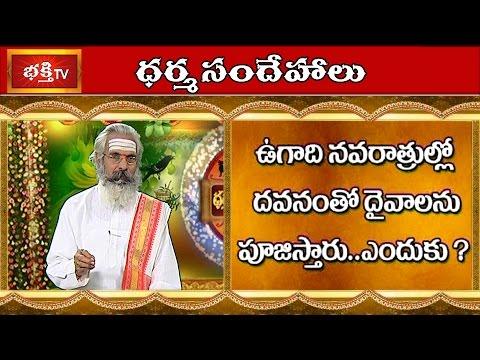 Why Should we Worship to God with Davanam in Ugadi Navaratri? || Dharma Sandehalu || Bhakthi TV