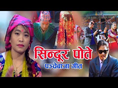 (सिन्दूर पोते || New Nepali Panchebaja 2075,2018 || Bibash Aviral Sarankoti Magar & Devi Gharti - Duration: 18 minutes.)