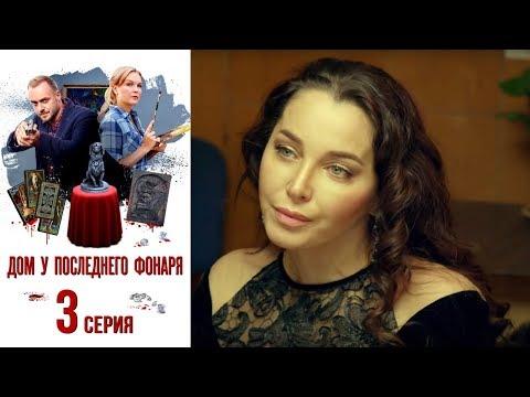 Дом у последнего фонаря -  Серия 3/ 2017 / Сериал / HD 1080p (видео)