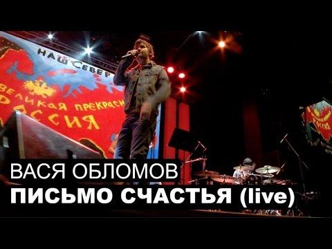 Вася Обломов - Письмо счастья (livе) - DomaVideo.Ru