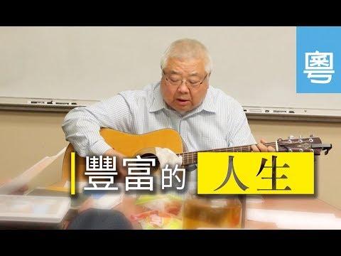 電視節目 TV1497 豐富的人生 (HD粵語) (北美洲系列)