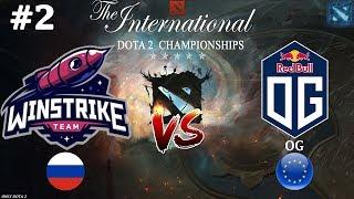 Либо ПОБЕДА, либо ПЕРЕИГРОВКИ! | Winstrike vs OG #2 (BO2) | The International 2018