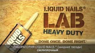 Клей LN-901 (Сверхпрочный), жидкие гвозди