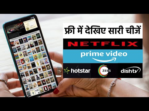 How to Watch Netflix For Free in Hindi | Watch free netflix, hotstar, prime