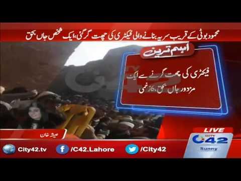 محمود بوٹی کے قریب سریا بنانے والی فیکٹری کی چھت گر گئی