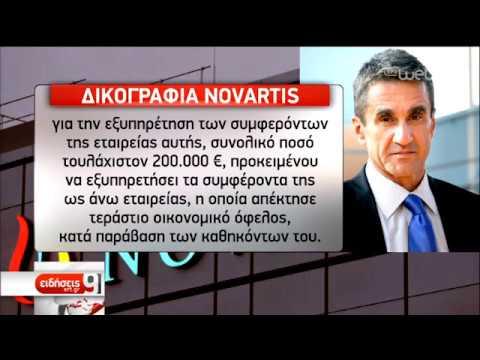 Στοιχεία-φωτιά στη δικογραφία της Novartis | 09/04/19 | ΕΡΤ