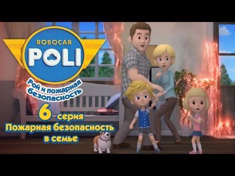 Робокар Поли - Рой и пожарная безопасность - Пожарная безопасность в семье (серия 6) Премьера! (видео)