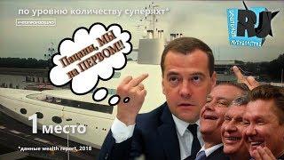 Ша, НИЩЕБРОДЫ! Россия — стала ЛИДЕРОМ.. по числу яхт и чиновников-олигархов. #Чтопроизошло?