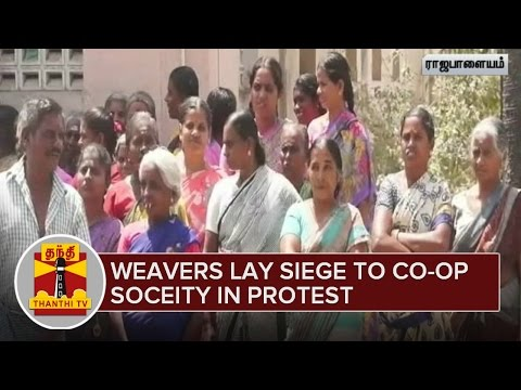 Weavers-lay-Siege-to-Cooperative-Society-in-Protest-Rajapalayam-Thanthi-TV-02-03-2016