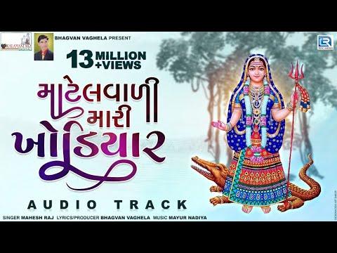 Video Matelvali Mari Khodiyar - New Gujarati Song 2018 | Khodiyar Maa Song | Mahesh Raj | RDC Gujarati download in MP3, 3GP, MP4, WEBM, AVI, FLV January 2017