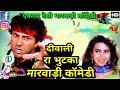 दीवाली रा भुटका लावो   सुपरहिट मारवाड़ी कॉमेडी   Best Marwadi Comedy   Diwali 2017 Marwari Dubbing