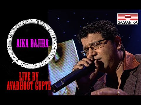 Video Aika Dajiba / A Live version by Avadhoot Gupte download in MP3, 3GP, MP4, WEBM, AVI, FLV January 2017