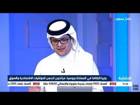 لقاءهاتفي دمحمد الصبان بالاخبارية حول التنسيق السعودي الروسي لتطبيق اتفاق أوبك++ في ظل فتح الاقتصاد