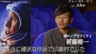 ポルノグラフィティ・新藤晴一「音楽はすごい印象的」映画『ファースト・マン』コメント