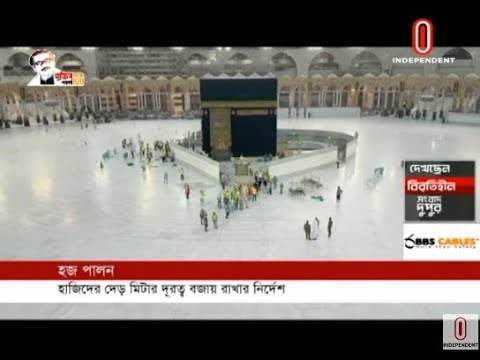 Announcement of hygiene rules for Hajj (06-07-2020) Courtesy:Independent TV