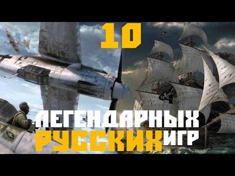 10 легендарных русских игр