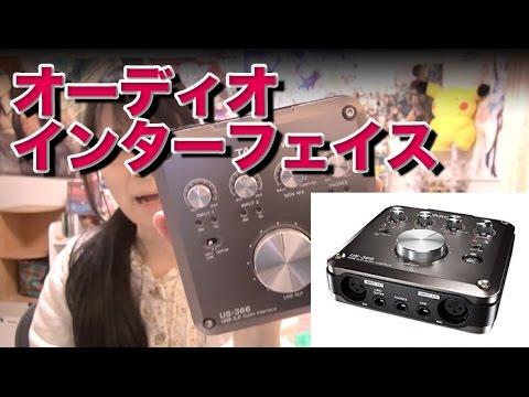 オーディオインターフェイス買いました! US-366 TASCAM