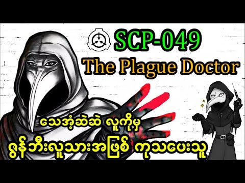 SCP-049 ကပ်ရောဂါနဲ့သေပြီးသားလူတွေကို ဇွန်ဘီးဖြစ်သွားစေတဲ့ ပလိပ်ရောဂါကုဆရာဝန်...😱😱😱