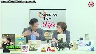 หุ้นทิ่มตา 18-03-62 on BL&L (Live Streaming)