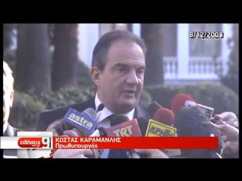 Δολοφονία Αλέξη Γρηγορόπουλου: Όταν πάγωσε ο χρόνος και άναψε η σπίθα της οργής | 06/12/18 | ΕΡΤ