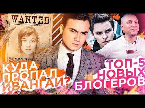 КУДА ПРОПАЛ ИВАНГАЙ / ТОП-5 БЛОГЕРОВ НОВИЧКОВ - DomaVideo.Ru