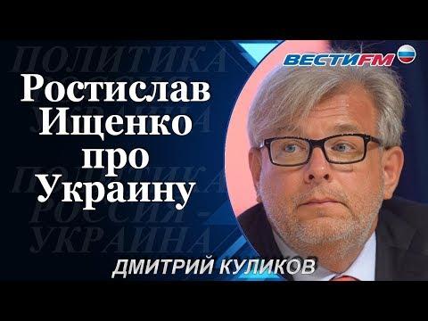 Ростислав Ищенко - Ситуация на Украuне 20.10.2017 - DomaVideo.Ru